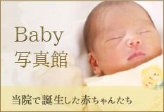 Baby写真館